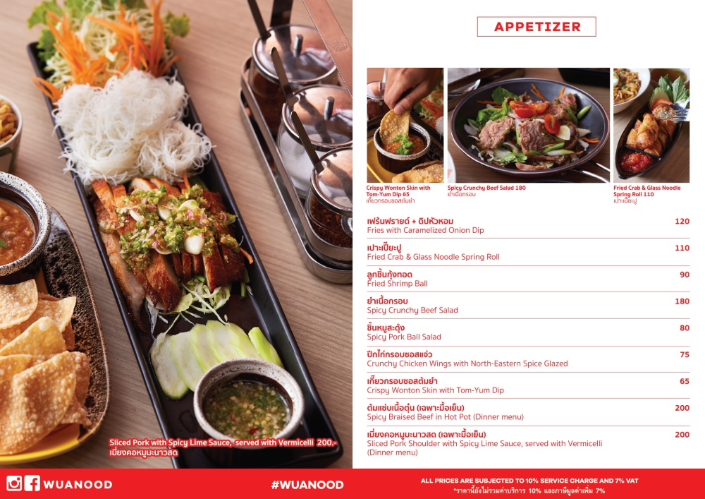 wuanood_menu_website-03