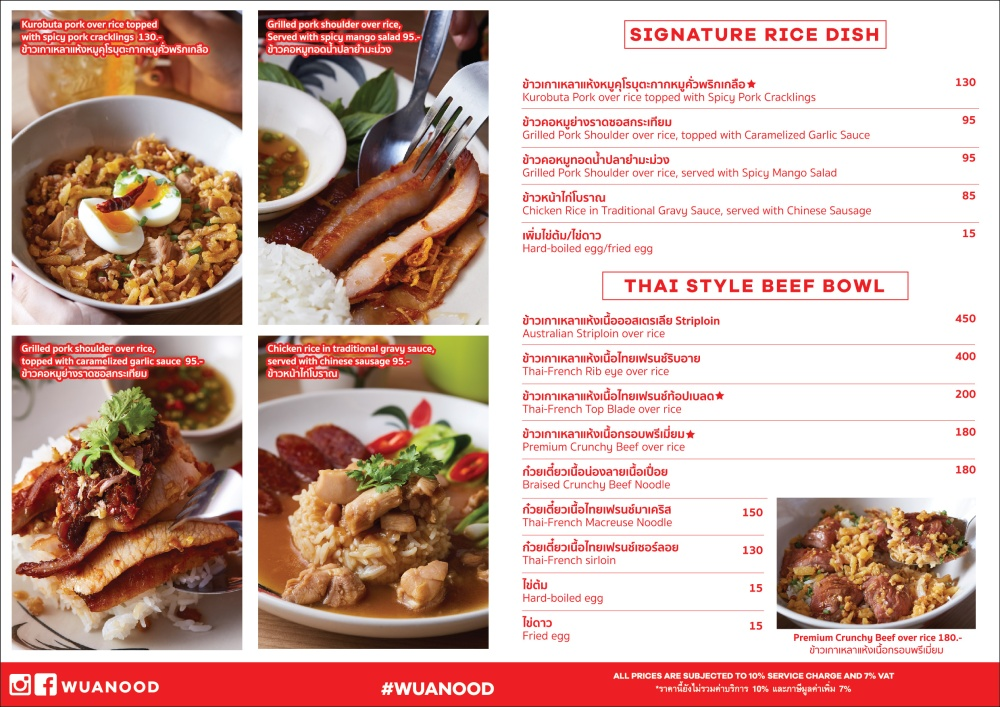 wuanood_menu_website-07